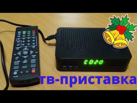 ТВ ПРИСТАВКА (цифровое телевидение).