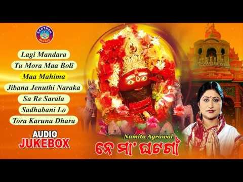 NE MAA GHATA GAAN Odia Tarini Bhajans Full Audio Songs Juke Box | Namita Agrawal | Sarthak Music
