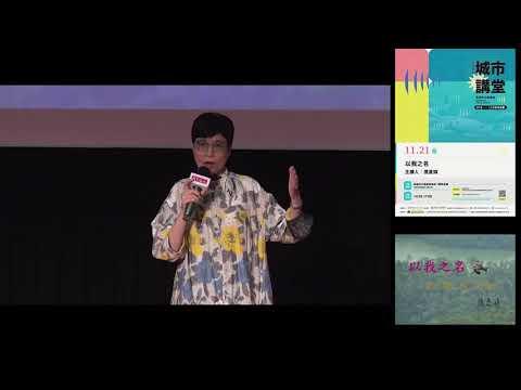 20201121高雄市立圖書館城市講堂—張曼娟 「以我之名」—影音紀錄