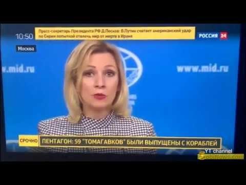 Истерика в путинском МИД после удapoв Трампа по Сupuu