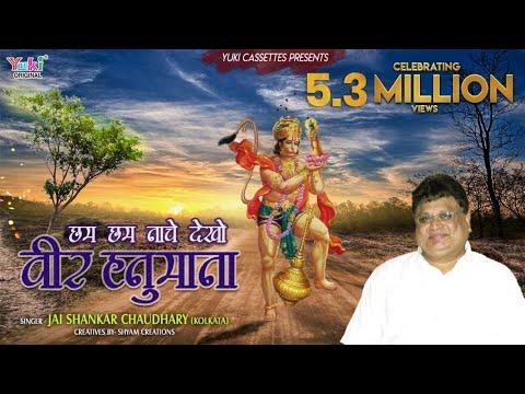 Video छम छम नाचे देखो वीर हनुमाना | Chham Chham Nache | Hanuman Bhajan | by Jai Shankar Chaudhary download in MP3, 3GP, MP4, WEBM, AVI, FLV January 2017