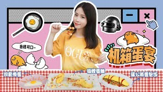 E66 Ms Yeah's Office Egg Delicacies | Ms Yeah