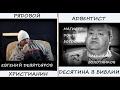 Разбор проповеди Александра Болотникова-ДЕСЯТИНА В ЦЕРКВИ