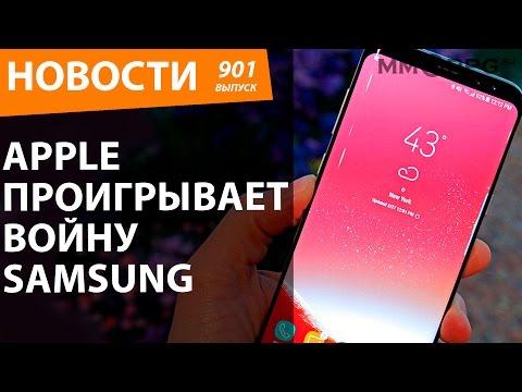 Apple проигрывает войну Samsung. Новости