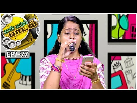Nala Nala Thirunal Song | Naan Paadum Paadal - #77 - Platform For New Talents |  Kalaignar TV