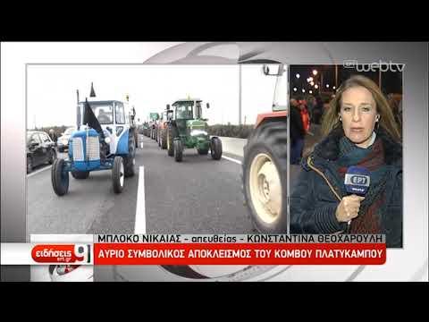 «Ναι» των αγροτών σε συνάντηση με κυβερνητικό κλιμάκιο | 11/2/2019 | ΕΡΤ