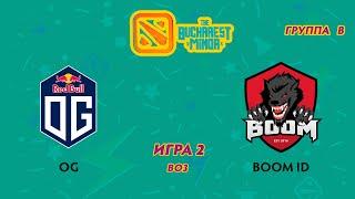 OG vs BOOM ID (карта 2), The Bucharest Minor | Группа B