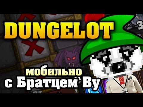 Манчим в Dungelot с Братцем Ву HD