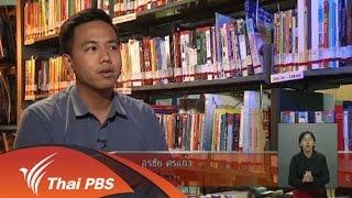 เปิดบ้าน Thai PBS - การนำเสนอประเด็นรับจ้างทำวิทยานิพนธ์
