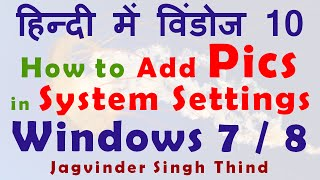 "How to change OEM logo on windows 7 / 8 / 8.1 / 10 in HindiRegistry Entries file to be used with Regedit or Registry Editor :---------------------------------------------------------------------------------------------------------Windows Registry Editor Version 5.00[HKEY_LOCAL_MACHINESOFTWAREMicrosoftWindowsCurrentVersionOEMInformation]""Logo""=""C:WindowsSystem32oemlogo.bmp""""Manufacturer""=""Jagvinder""""SupportHours""=""24x7""""SupportPhone""=""9xxxxxxxxxx""""SupportURL""=""http://www.JagvinderSingh.Blogspot.com""------------------------------------------------------------------------------------------------------------"
