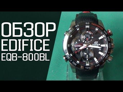 Обзор CASIO EDIFICE EQB-800BL-1A | Где купить со скидкой (видео)