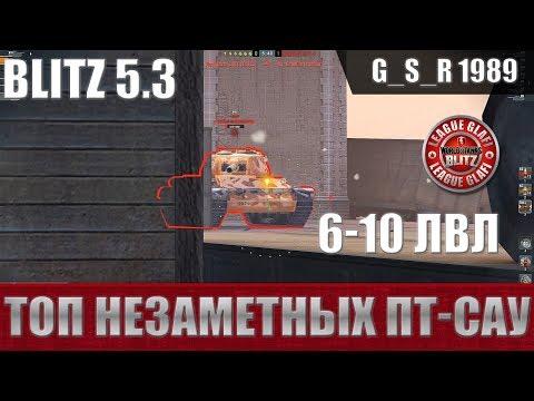 WoT Blitz - Топ самых незаметных ПТ-САУ - World of Tanks Blitz (WoTB)