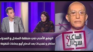 برنامج سؤال الساعة .. الوضع الأمني في منطقة الساحل و الصحراء