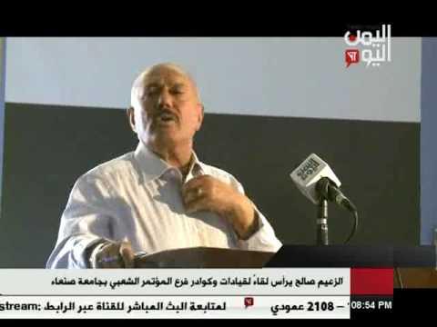 الزعيم صالح يرأس لقاء لقيادات وكوادر فرع المؤتمر الشعبي بجامعة صنعاء 8 6 2017