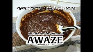 Awaze - Amharic Recipe - የአማርኛ የምግብ ዝግጅት መምሪያ ገፅ
