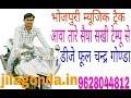 Aawa Tare Sakhi Saiya Tempu Se (Music Track) DjPhool Chandr Gonda Jilagonda.in 9628044812