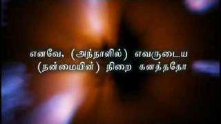 Tamil Quran - 101 Surat Al-Qāri`ah (The Calamity) - سورة القارعة