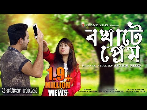 Bokhate Prem (2017)| Bengali Short Film | বখাটে প্রেম | Valentine Special | Prank King Entertainment