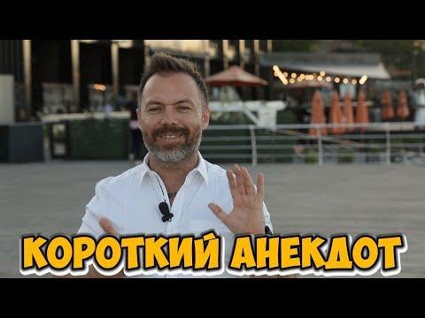 Анекдоты 2018. Короткий еврейский анекдот из Одессы (06.06.2018) - DomaVideo.Ru