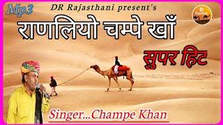 Video राणलियो | चंपे खान सुपरहिट राजस्थानी Trending वीडियो 2019 | Champe khan Rajasthani trending video | MP3, 3GP, MP4, WEBM, AVI, FLV September 2019