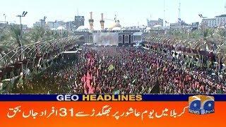 Geo Headlines 07 PM | Karbala Main Youm-e-Aasur Par Bhagdar 31 Janbahaq | 10th September 2019