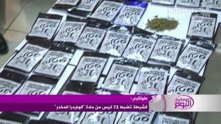 الشرطة تضبط 73 كيس من مادة الهايدرا المخدر في طولكرم