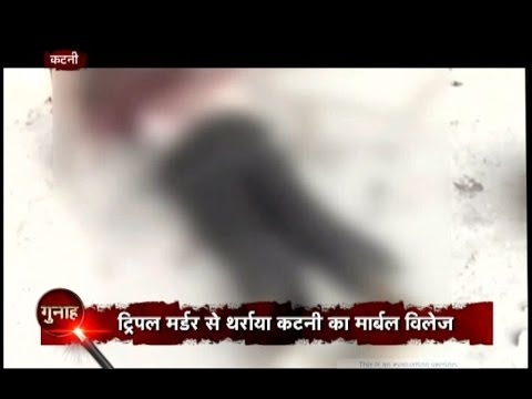Video Triple Murder In Katni !! Gunaah download in MP3, 3GP, MP4, WEBM, AVI, FLV January 2017