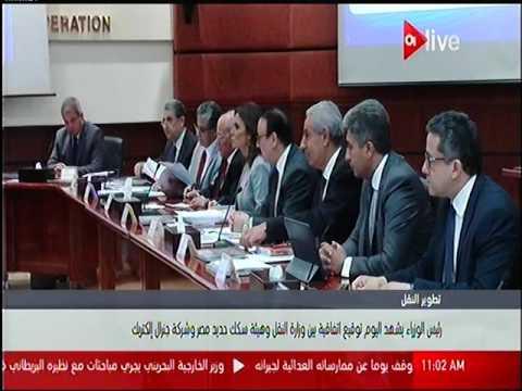 رئيس الوزراء يشهد اليوم توقيع اتفاقية بين وزارة النقل وهيئة سكك حديد مصر وشركة جنرال الكتريك