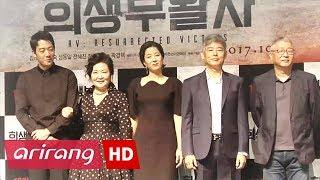 Nonton  Showbiz Korea  Kim Rae Won            Interview   Rv Resurrected Victims                  Film Subtitle Indonesia Streaming Movie Download