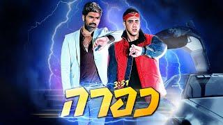 הזמר קווין & רותם כהן - סינגל חדש - כפרה