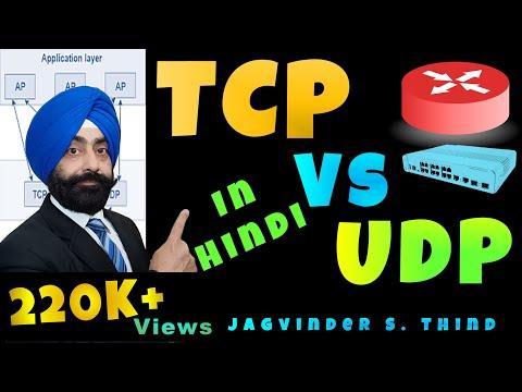 TCP vs UDP in Hindi - हिंदी में यूडीपी बनाम टीसीपी