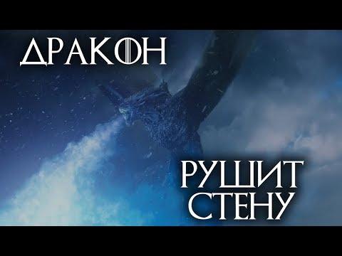 Финал   7 сезон Игры Престолов   Дракон рушит стену