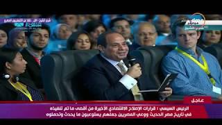 كلمة الرئيس عبد الفتاح السيسي خلال جلسة ( ما بعد الحروب والنزاعات ) - منتدى شباب العالم