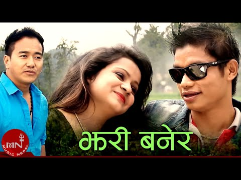 Video Jhari Banera by Ramji Khand and Juna Shrestha download in MP3, 3GP, MP4, WEBM, AVI, FLV January 2017