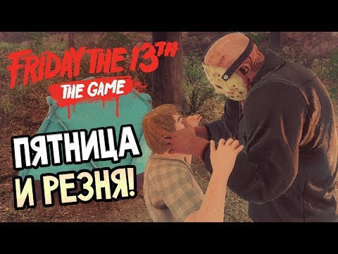 Friday the 13th: The Game — ПЯТНИЦА И РЕЗНЯ!