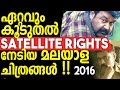Malayalam movies that bagged 5 Crores Satellite rights in 2016