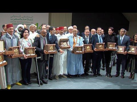 صاحب الجلالة يقيم مأدبة عشاء على شرف الضيوف والمشاركين في الدورة 14 للمعرض الدولي للفلاحة 2019