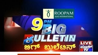 This video recounts the most important news of the day. Watch our panellists discuss various issues in detail in this episode of Big Bulletin.Keep Watching Us On Youtube At https://www.youtube.com/user/publictvnewskannadaRead detailed news at www.publictv.inSubscribe on YouTube: https://www.youtube.com/user/publictvnewskannada?sub_confirmation=1Follow us on Google+ @  https://plus.google.com/+publictvLike us @ https://www.facebook.com/publictvFollow us on twitter @ https://twitter.com/PublicTVnewsWatch video for more details on this news clip. --------------------------------------------------------------------------------------------------------Public TV brings to you the latest updates from all walks of life, be it politics or entertainment, religion or sports, crime or any other thing. Keep watching...