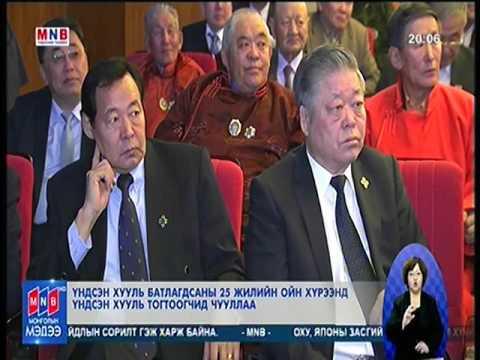Үндсэн хууль батлагдсаны 25 жилийн ойн хүндэтгэлийн уулзалт боллоо