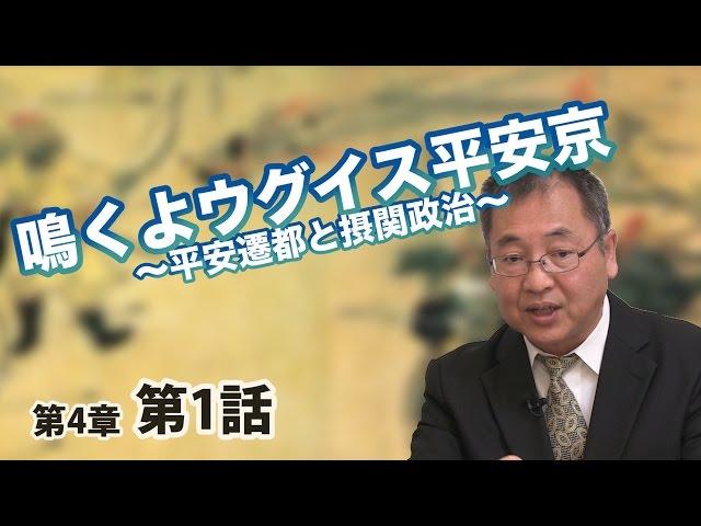 鳴くよウグイス平安京 ~平安遷都と摂関政治~【CGS 日本の歴史 4-1】