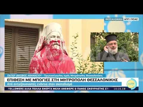Video - Καρέ-καρέ ο βανδαλισμός στην Μητρόπολη Θεσσαλονίκης - Ελεύθεροι οι δράστες