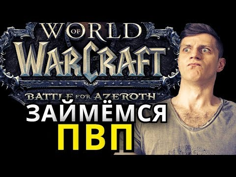 ЗАЙМЁМСЯ ПВП ● WoW Battle for Azeroth (видео)