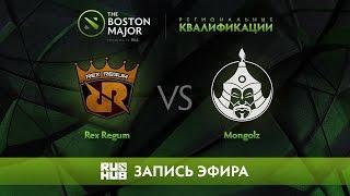 Rex Regum vs Mongolz, Boston Major Qualifiers - SEA [Adekvat, 4ce]