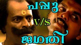 Video Best Malayalam Comedy | Super Hit | Malayalam comedy Videos | Pappu V/S Jagathy Comedy Scenes MP3, 3GP, MP4, WEBM, AVI, FLV April 2018