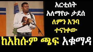 Ethiopian:  ከአክሱም ጫፍ አቁማዳ/ አርቲስት አለማየሁ ታደሰ