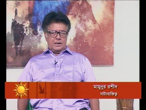একুশের সকাল । ১৬ এপ্রিল ২০১৮ । আলোচক: মামুনুর রশীদ-নাট্যব্যক্তিত্ব