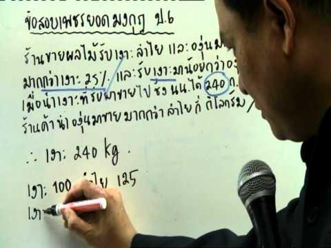 เฉลยคณิตเพชรยอดมงกุฏ ป.6 โดยพี่บุ๋ม