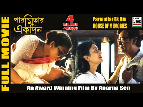 Paromitar Ek Din | পারমিতার এক দিন | Bengali Full Movie | Award Winning Film By Aparna Sen
