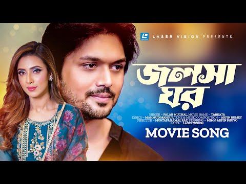 Jolsha Ghor | Tarkata | HD Bangla Movie Song | Arfin Shuvo & Mim