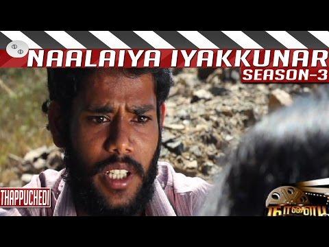 Thappu-Chedi-Tamil-Short-Film-by-Arun-Prasad-Naalaiya-Iyakkunar-3
